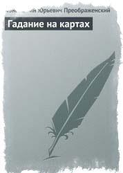 К. Ю. Преображенский «Гадание на картах»