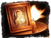 Молитвы от порчи на одиночество