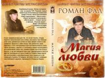roman-fad-knigi-mini-6