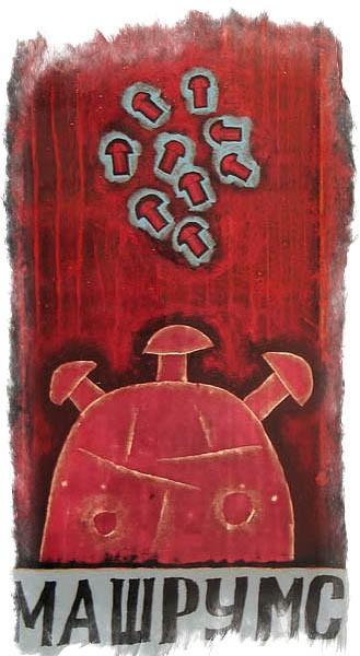 картина сергей пахомов