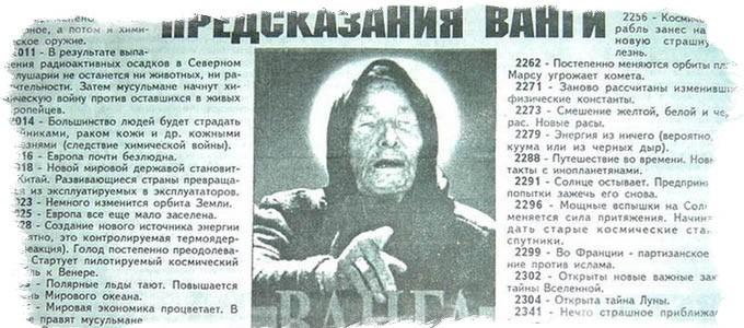 Знаменитые предсказания Ванги о России и о ее будущем