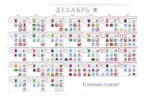 календарь счастливой жизни 2015 от александра литвина