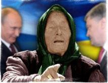 предсказания ванги на 2016 год для украины