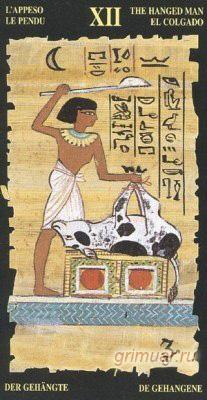 Египетское таро гадание гадание на картах таро на любовь.онлайн
