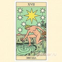 толкование перевёрнутых таро сексуальной магии-фс1