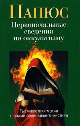 папюс первоначальные сведения по оккультизму
