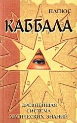 папюс каббала