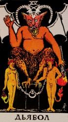 карта судьбы дьявола таро