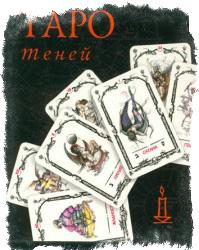 карты таро теней