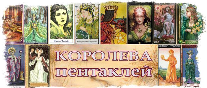 значение карты таро королева пентаклей