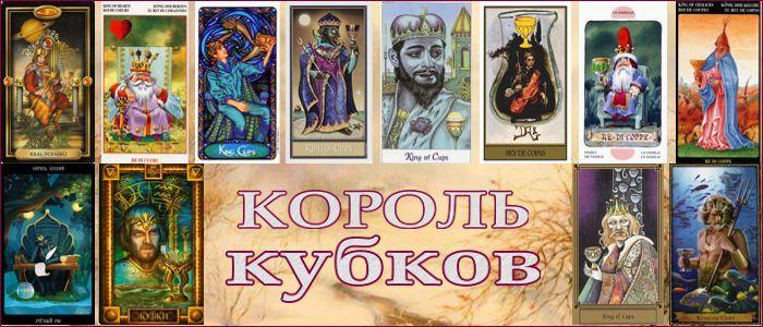 Толкование карты Таро Король Кубков
