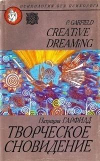 патриция гарфилд творческое сновидение