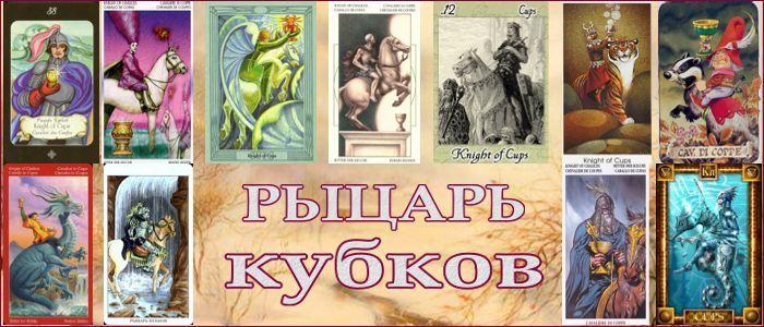 Толкование карты Таро Рыцарь Кубков в раскладах