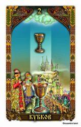карты таро русские сказки
