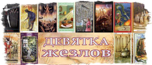 Жезлов Таро — значение карты при гаданиях