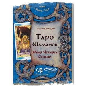 таро шаманов книга