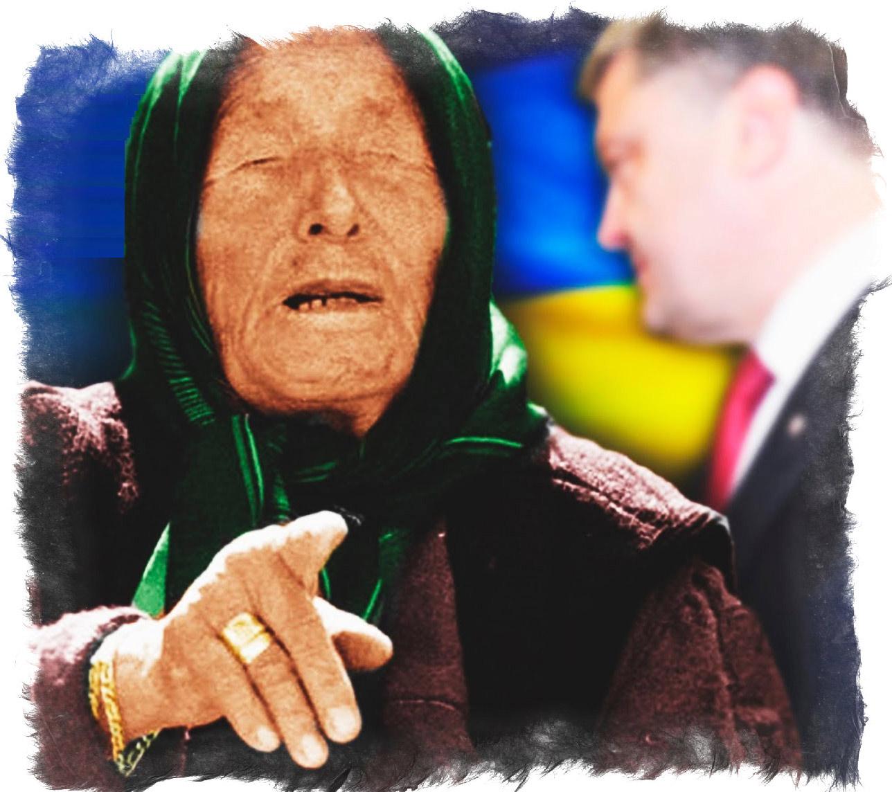 предсказания ванги на 2017 год для украины