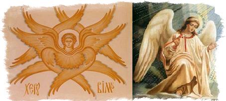 высший ангельский чин в христианстве