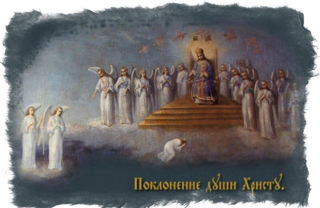 жизнь после смерти в христианстве