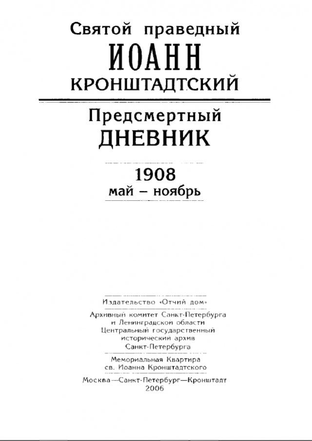 толкование апокалипсиса иоанна кронштадтского