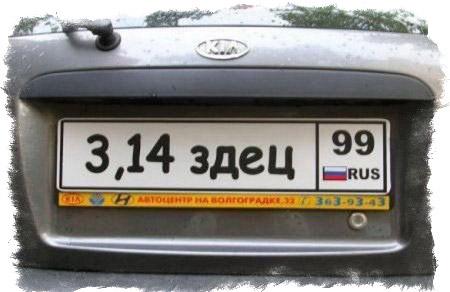 Номер автомобиля в нумерологии