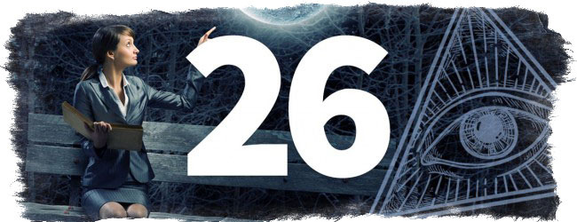магия числа 26