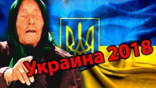 ПРЕДСКАЗАНИЯ ВАНГИ НА 2018 ГОД украина