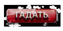Таро Монара онлайн бесплатно — увлекательное гадание на картах на любовь