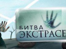 Список участников 16 сезона «Битвы экстрасенсов»
