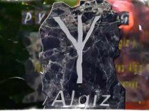 Руна Альгиз — значение магического защитного знака в гадании и магии