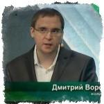 Дмитрий Ворон