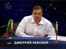 """Невский Д.Ф. """"Таро Манара. Магия любви"""""""