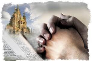 коллаж про молитву