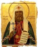 Молитва святителю Тихону