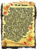 90 Псалом «Живый в помощи».