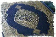 обложка Корана