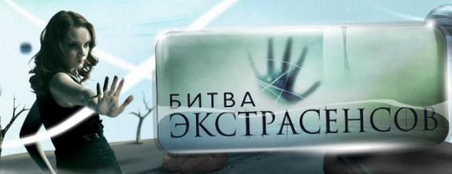 битва экстрасенсов 16 сезон участники список