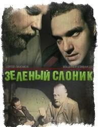 """""""Зеленый Слоник"""" с Пахомовым."""