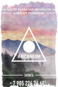 арканум
