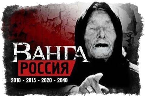 предсказания ванги про россию по годам