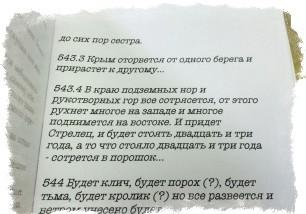 текст ванги про крым