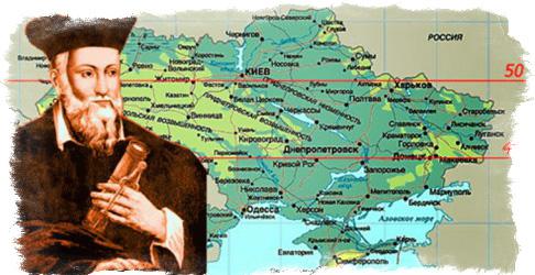 нострадамус об украине