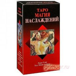 таро сексуальной магии
