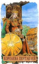 королева пентаклей таро значение