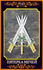 пятерка мечей таро значение