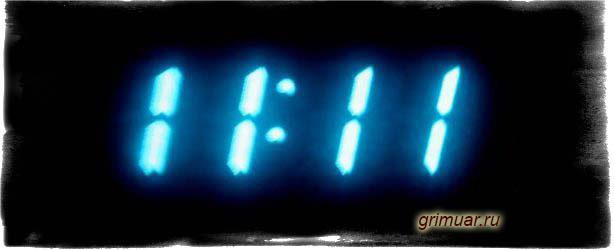 совпадение чисел на часах