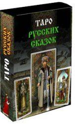 таро русских сказок