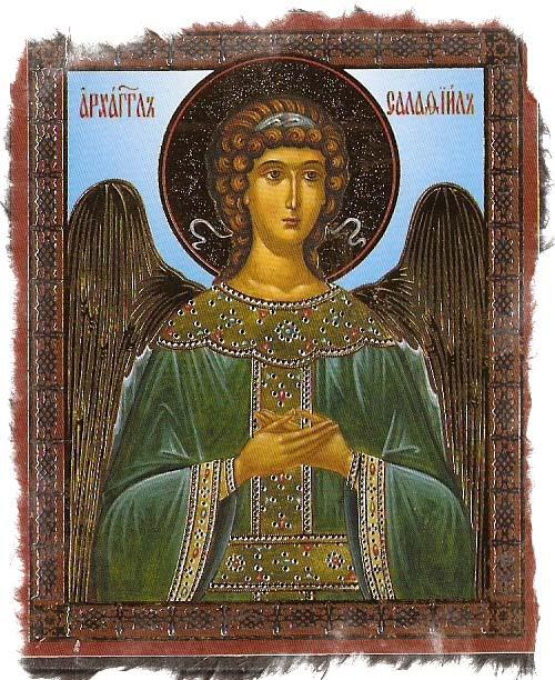 Архангел Селафиил, или Салафиил