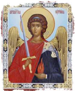 уриил архангел за что отвечает