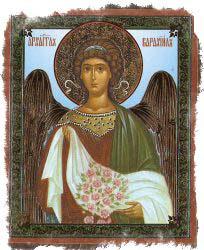 архангел варахиил в чем помогает